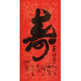 王洪锡 四尺《寿》 原中国书画家协会副主席