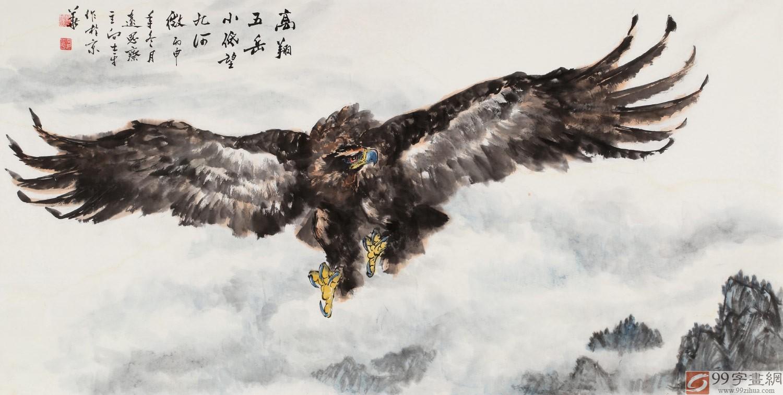 向士平 四尺 高翔五岳 三峡大学教授 雄鹰展翅图