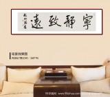 龙开胜 四尺对开《宁静致远》中书协理事 北京书协副主席