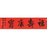 【已售】龙开胜 四尺对开《福寿康宁》中书协理事 北京书协副主席