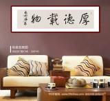 龙开胜 四尺对开书法《厚德载物》中书协理事 北京书协副主席