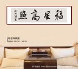 龙开胜 四尺对开《福星高照》中书协理事 北京书协副主席