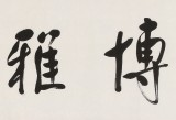 龙开胜 四尺对开《博雅达观》中书协理事 北京书协副主席