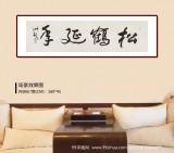 王洪锡 四尺对开《松鹤延年》 已故书法名家