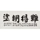 李明成四尺书法《难得糊涂》中国书法家协会会员