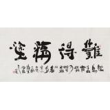 李明成四尺汉简体书法《难得糊涂》中国书法家协会会员