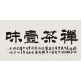 李明成四尺书法《禅茶一味》中国书法家协会会员