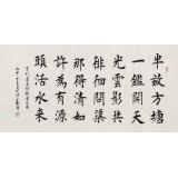 【已售】谢军 四尺《半亩方塘一鉴开》 著名欧楷书法家(询价)