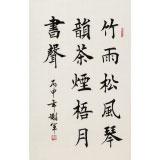 【已售】谢军 四尺三开《竹雨松风琴韵》 著名欧楷书法家