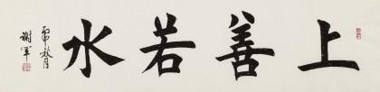 【已售】谢军 四尺对开《上善若水》 著名欧楷书法家