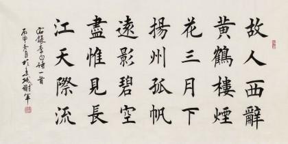 谢军 四尺《故人西辞黄鹤楼》 著名欧楷书法家(询价)