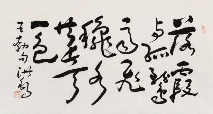 【已售】王洪锡 三尺《落霞与孤鹜齐飞》 已故书法名家