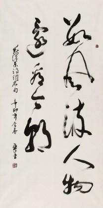 【已售】名家王呈四尺书法《数风流人物还看今朝》(询价)