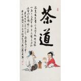 【已售】庾超然 四尺《茶道》 黄鹤楼书画院院长