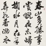 【已售】唐云来 四尺《春山夜月》 天津市书协主席 书坛名家