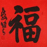 赵青 四尺斗方书法《福》  西安书法院院长(询价)