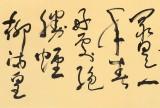 王洪锡 六尺对开《天街小雨润如酥》已故书法名家