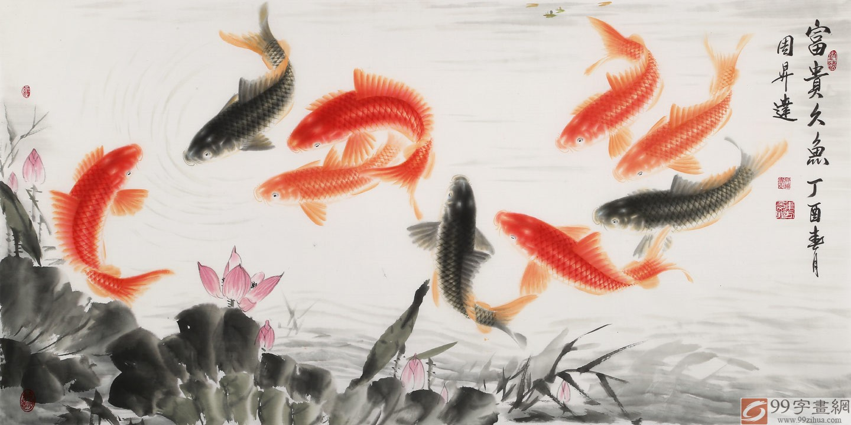 国画鱼_【已售】周升达 四尺《富贵久鱼》 中国画院国画组长(询价)