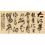 赵青 四尺《梅花依旧向阳开》  西安书法院院长