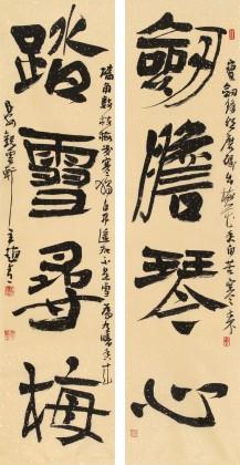 赵青 对联《剑胆琴心 踏雪寻梅》 西安书法院院长
