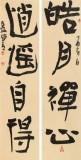 赵青 对联《皓月禅心 逍遥自得》 西安书法院院长(询价)