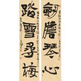 赵青 对联《剑胆琴心 踏雪寻梅》 西安书法院院长(询价)
