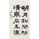 【已售】王洪锡 三尺馆藏精品《明月松间照》 已故书法名家