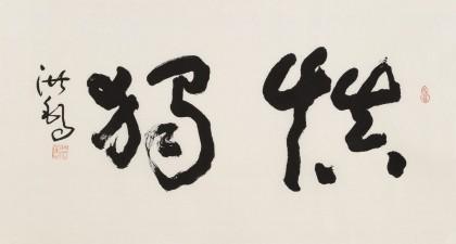 王洪锡 三尺馆藏精品《慎独》 原中国书画家协会副主席