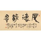 赵青 四尺《厚德载物》  西安书法院院长
