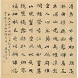 【已售】戴馥芳 四尺斗方《古诗两首》 中书协会员