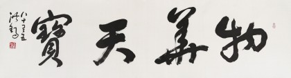王洪锡 六尺对开《物华天宝》 已故书法名家(询价)
