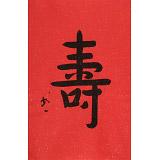 【已售】如一法师 四尺三开《寿》 著名书法高僧