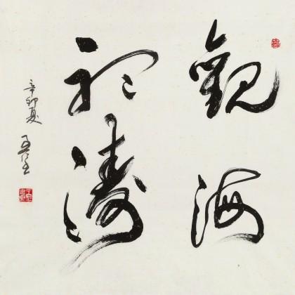 观海听涛书法作品 - 草书 - 99字画网