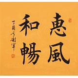 【已售】谢军 三尺斗方《惠风和畅》 著名欧楷书法家