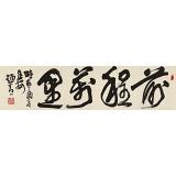 赵青 四尺对开《前程万里》  西安书法院院长