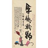 董平茶 四尺《厚德载物》 中国诗画协会理事