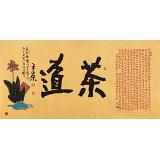 【已售】董平茶 四尺《茶道》 中国诗画协会理事