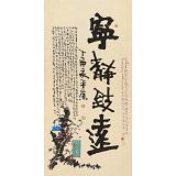 【已售】董平茶 四尺《宁静致远》 中国诗画协会理事