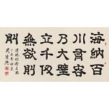 【已售】周宏兴 四尺《海纳百川 有容乃大》 当代隶书大家(询价)