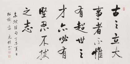 夏广田 四尺《古之立大事者》著名启功体书法家(询价)