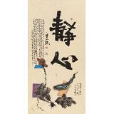 【已售】董平茶 四尺《静心》 中国诗画协会理事