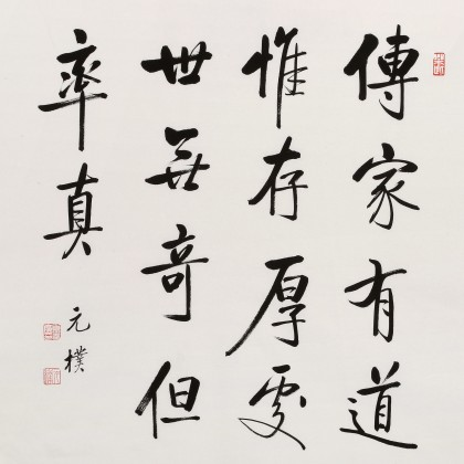 【已售】夏广田 四尺斗方《传家有道唯存厚》 著名启功体书法家(询价)