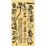 【已售】赵青 四尺《一壶浊酒喜相逢》  西安书法院院长