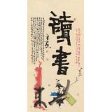 董平茶 四尺《读书》 中国诗画协会理事
