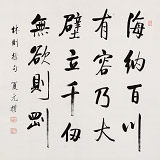 【已售】夏广田 四尺斗方《海纳百川 有容乃大》著名启功体书法家(询价)