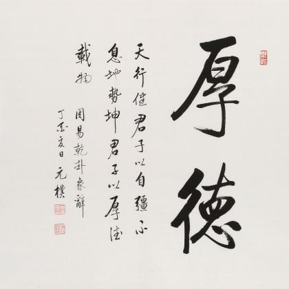【已售】夏广田 四尺斗方《天行健 君子以自强不息》著名启功体书法家(询价)
