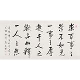 【已售】夏广田 四尺《求百事之荣 不如免一事之辱》著名启功体书法家(询价)