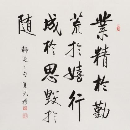 夏广田 四尺斗方《业精于勤荒于嬉》著名启功体书法家(询价)