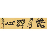 【已售】赵青 四尺对开《皓月禅心》  西安书法院院长