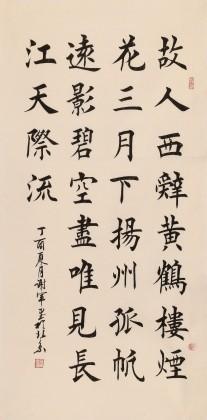 【已售】谢军 四尺《故人西辞黄鹤楼》 著名欧楷书法家